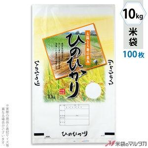 米袋 ポリ マイクロドット ひのひかり ふるさと想い 10kg 100枚セット PD-2440