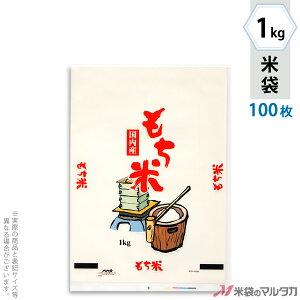 米袋 ポリ乳白 マイクロドット もち米 せいろ 1kg 100枚セット PD-4100