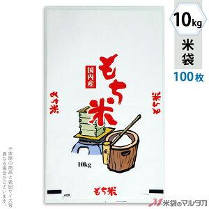 米袋 ポリ乳白 マイクロドット もち米 せいろ 10kg 100枚セット PD-4100