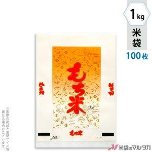 米袋 ポリ乳白 マイクロドット もち米 宝尽くし 1kg 100枚セット PD-4110