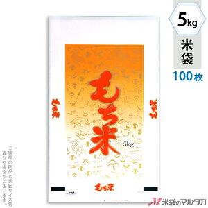 米袋 ポリ乳白 マイクロドット もち米 宝尽くし 5kg 100枚セット PD-4110