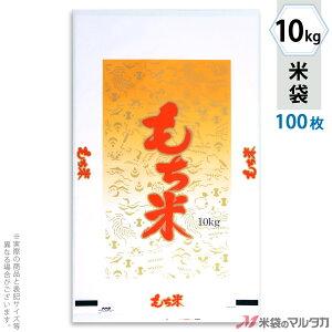 米袋 ポリ乳白 マイクロドット もち米 宝尽くし 10kg 100枚セット PD-4110