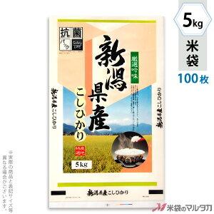 米袋 抗菌ポリ 新潟産こしひかり 遠景 5kg 100枚セット PK-1100