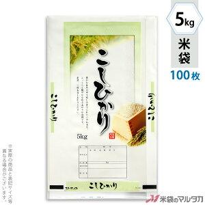 米袋 ポリ ストライト こしひかり 萌えぎ 5kg 100枚セット PS-0001