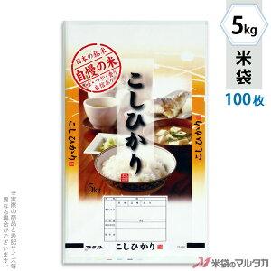 米袋 ポリ ストライト こしひかり 銘米御膳 5kg 100枚セット PS-0002