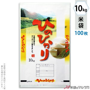米袋 ポリ ストライト ひのひかり 恵光 10kg 100枚セット PS-0008