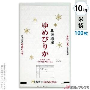 米袋 ポリ ストライト 北海道産ゆめぴりか 氷室 10kg 100枚セット PS-0013