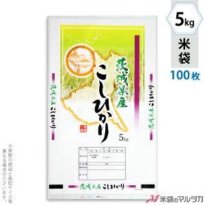 米袋 ポリ ストライト 茨城産こしひかり 筑波山 5kg 100枚セット PS-0014
