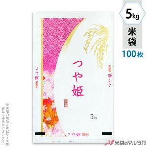 米袋 ポリ ストライトDX つや姫 花おび 5kg 100枚セット PS-2007