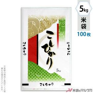 米袋 ポリ ストライトDX こしひかり 絡み織り 5kg 100枚セット PS-2011
