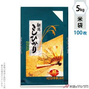 米袋 ラミ センターシール 新潟産こしひかり 金扇 5kg 100枚セット SN-0130