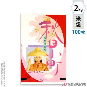 米袋 ラミ センターシール 秋田小町 あけぼの 2kg 100枚セット SN-2100