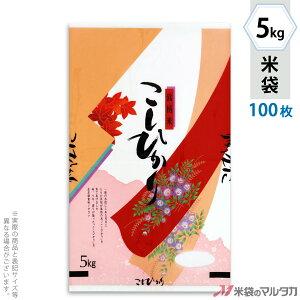 米袋 ラミ センターシール こしひかり 華流 5kg 100枚セット SN-2240