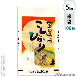 米袋 ラミ センターシール 富山産こしひかり 砺波 5kg 100枚セット SN-2560
