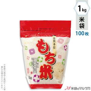 米袋 ラミ イージーカットスタンドパックチャック付 もち米 祝いうた 1kg 100枚セット TE-1120