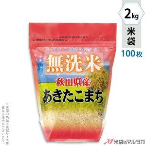 米袋 ラミ イージーカットスタンドパックチャック付 無洗米秋田産あきたこまち ときめき 2kg 100枚セット TE-7010