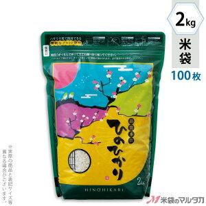 米袋 ラミ シングルチャック袋 ひのひかり 花札 2kg 100枚セット TI-0019