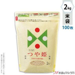 米袋 ラミ シングルチャック袋 山形産つや姫 TSUYAHIME-8 2kg 100枚セット TI-0022