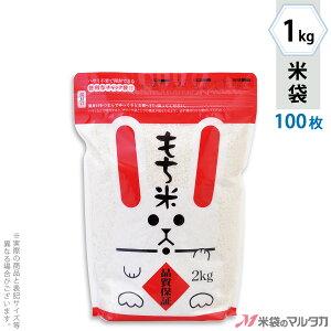 米袋 ラミ シングルチャック袋【チャック付】 もち米 招きうさぎ 1kg 100枚セット TI-0029