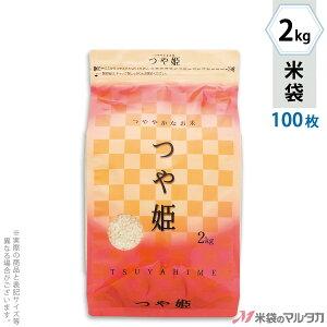 米袋 ラミ スマートチャック袋 つや姫 べっぴん 2kg 100枚セット TS-0003