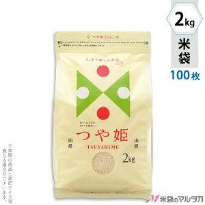 米袋 ラミ スマートチャック袋 特別栽培米 山形産つや姫 TSUYAHIME-4 2kg 100枚セット TS-0016