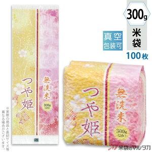 米袋 雲龍和紙 真空小袋ガゼット 無洗米 つや姫 美おび 300g用(2合) 100枚セット VGK-410