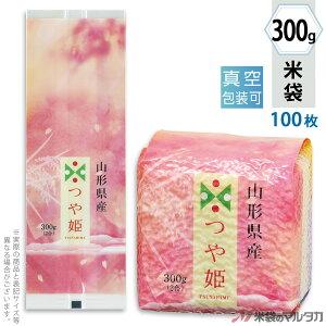 米袋 ラミ 真空小袋ガゼット 山形産つや姫 あでやか 300g用(2合) 100枚セット VGN-402