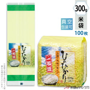 米袋 ラミ 真空小袋ガゼット ひのひかり 太陽のチカラ 300g用(2合) 100枚セット VGN-413
