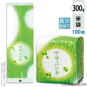 米袋 真空小袋ガゼット ラミ ササニシキ 花まどか 300g用(2合) 100枚セット VGN-423