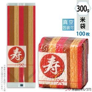 米袋 真空小袋ガゼット ラミ 寿ひともじ(銘柄なし) 300g用(2合) 100枚セット VGN-428
