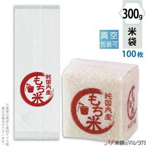 米袋 真空小袋ガゼット ラミ もち米 杵と臼 300g用(2合) 100枚セット VGN-435