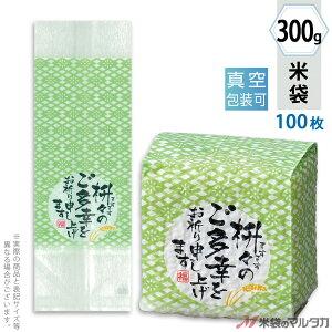 米袋 真空小袋ガゼット レーヨン和紙 ご多幸をお祈り(銘柄なし) 300g用(2合) 100枚セット VGY-406