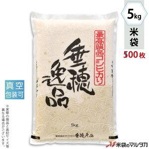 米袋 雲龍和紙 真空 コシヒカリ 垂穂逸品 5kg 100枚セット VK-0010