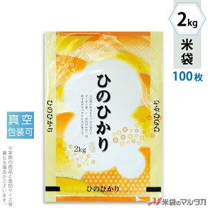 米袋 ラミ 真空SG ひのひかり 連山のかがやき 2kg 100枚セット VSN-010