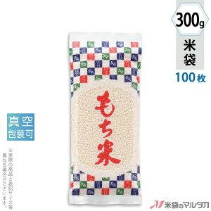 米袋 真空合掌貼り 平袋 ラミ もち米 うさぎと格子 300g用(2合) 100枚セット VTN-410