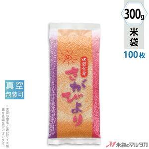 米袋 ラミ 真空合掌貼り平袋 佐賀産さがびより 稲の輪 300g用(2合) 100枚セット VTN-412