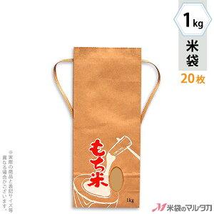 米袋 KH-0005 マルタカ クラフト もち米 杵音 1kg用紐付 20枚【米袋1kg】【ネットショップ限定お試し用20枚セット】