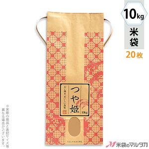 米袋 KH-0018 マルタカ クラフト つや姫 稲と格子(いねとこうし) 窓付 角底 10kg用紐付 20枚【米袋 10kg】【ネットショップ限定お試し用20枚セット】