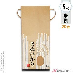 米袋 KH-0021 マルタカ クラフト きぬひかり 絹織り(きぬおり) 窓付 角底 5kg用紐付 20枚【米袋 5kg】【ネットショップ限定お試し用20枚セット】