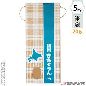 米袋 KH-0029 マルタカ クラフト 北海道産きたくりん 清澄(せいちょう) 窓付 角底 5kg用紐付 20枚【米袋 5kg】【ネットショップ限定お試し用20枚セット】