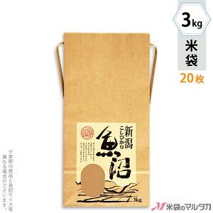 米袋 3kg用 こしひかり 20枚セット KH-0170 魚沼産こしひかり 光雪