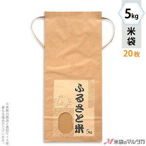 米袋 KH-0240 マルタカ クラフト ふるさと米(銘柄なし) 窓付 角底 5kg用紐付 20枚【米袋 5kg】【ネットショップ限定お試し用20枚セット】
