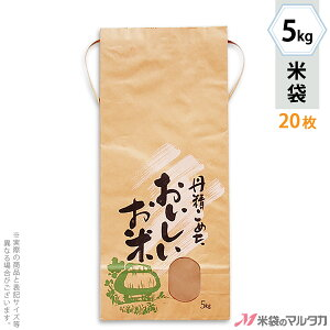米袋 KH-0380 マルタカ クラフト 丹精こめたおいしいお米(銘柄なし) 窓付 角底 5kg用紐付 20枚【米袋 5kg】【ネットショップ限定お試し用20枚セット】