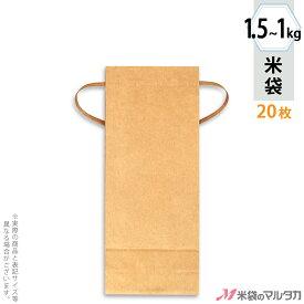 米袋 KH-0800 マルタカ クラフト 無地 窓なし 角底 1〜1.5kg用紐付 20枚【米袋 1〜1.5kg】【ネットショップ限定お試し用20枚セット】