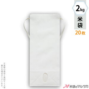 米袋 KH-0850 マルタカ 白クラフト 無地 窓付 角底 2kg用紐付 20枚【米袋 2kg】【ネットショップ限定お試し用20枚セット】