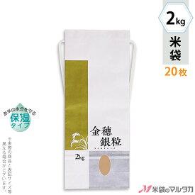 米袋 2kg用 銘柄なし 20枚セット KHP-507 白保湿タイプ 金穂銀粒