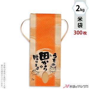 米袋 KH-0003 マルタカ クラフト うちの田から贈ります(銘柄なし) 窓付 角底 2kg用紐付 【米袋 2kg】【1ケース(300枚入)】[改]