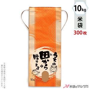 米袋 KH-0003 マルタカ クラフト うちの田から贈ります(銘柄なし) 窓付 角底 10kg用紐付 【米袋 10kg】【1ケース(300枚入)】 [改]