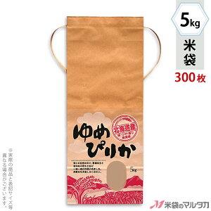 米袋 KH-0004 マルタカ クラフト 北海道産ゆめぴりか 美空(みそら) 窓付 角底 5kg用紐付 【米袋 5kg】【1ケース(300枚入)】