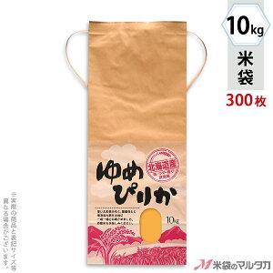 米袋 KH-0004 マルタカ クラフト 北海道産ゆめぴりか 美空(みそら) 窓付 角底 10kg用紐付 【米袋 10kg】【1ケース(300枚入)】